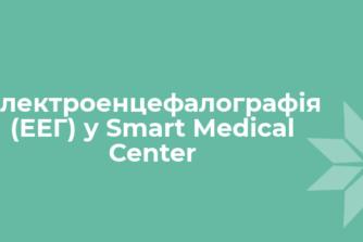 Электроэнцефалография (ЭЭГ) в Smart Medical Center