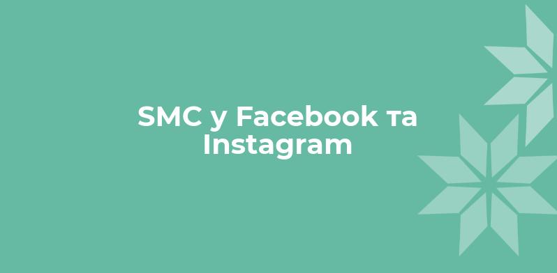 SMC в Facebook и Instagram