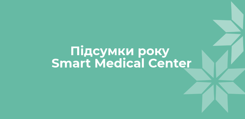 Итоги года Smart Medical Center