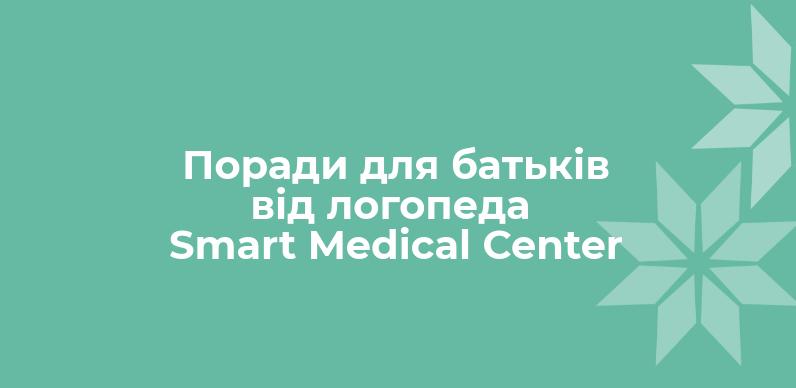 Советы для родителей от логопеда Smart Medical Center