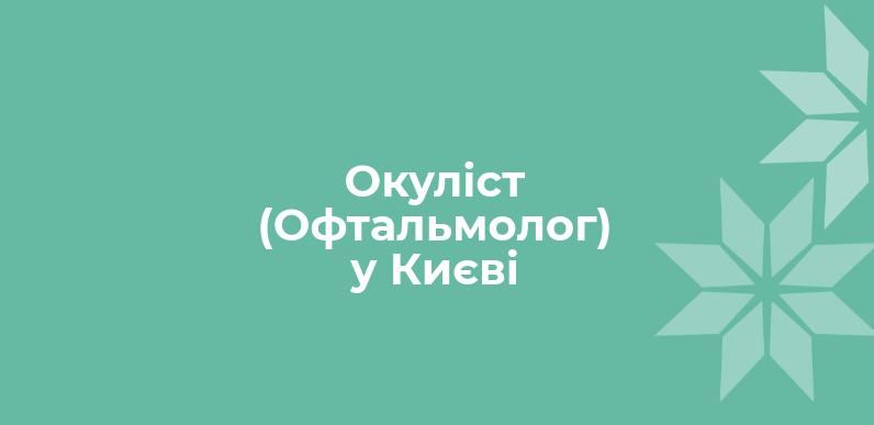 Окулист (Офтальмолог) в Киеве