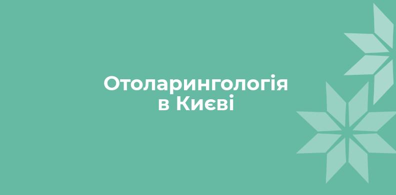 Отоларингология в Киеве