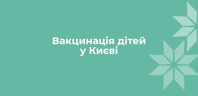 Вакцинация детей в Киеве
