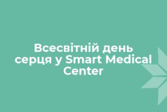 Всемирный день сердца в Smart Medical Center