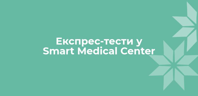Экспресс-тесты в Smart Medical Center