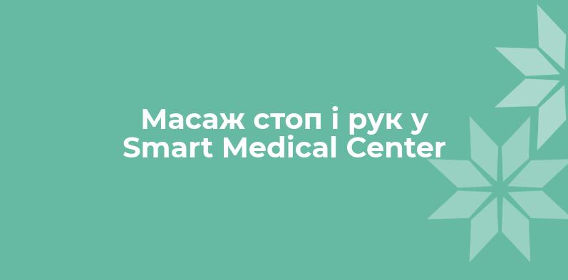 Массаж стоп и рук в Smart Medical Center