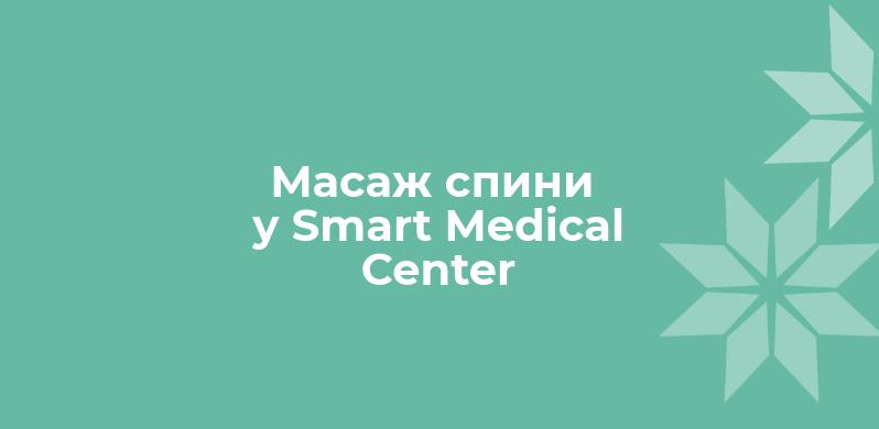 Массаж спины в Smart Medical Center