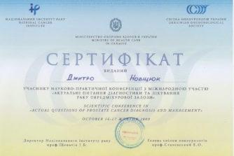 Новицюк Дмитрий Федорович - Врач-уролог высшей категории 3