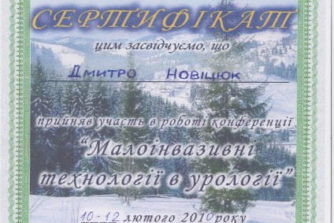 Новицюк Дмитрий Федорович - Врач-уролог высшей категории 4