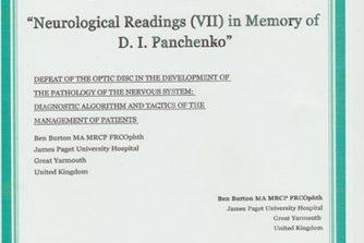 руденко сертификат 3