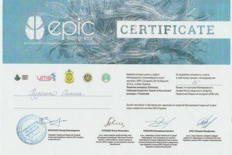 руденко сертификат 4-