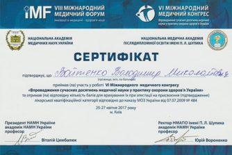 войтенко сертификат