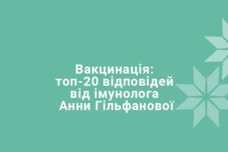 Вакцинация: топ-20 ответов от иммунолога Анны Гильфановой