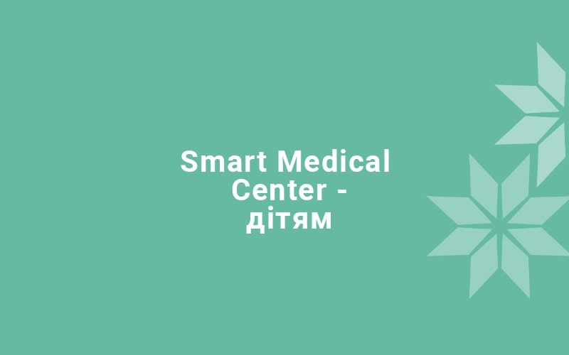 Smart Medical Center — детям