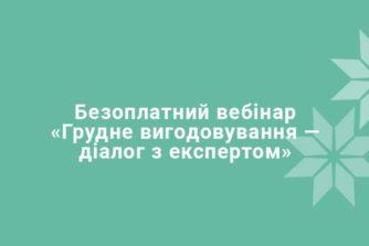 Бесплатный вебинар «Грудное вскармливание — диалог с экспертом» с Еленой Костюк