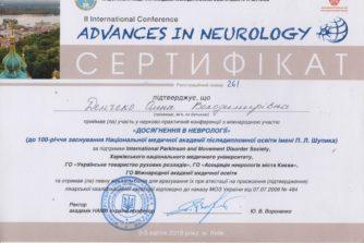 олена володимирівна демченко брала участь у науково-практичній конференції з неврології