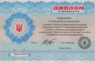 диплом про вищу освіту мартиненка станіслава володимировича