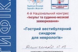 лікар-невролог смарт медікал центр олена володимирівна демченко пройшла курс підвищення кваліфікації щодо гострого вестибулярного синдрому