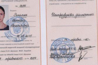 сертифікат лікаря ультразвукової діагностики