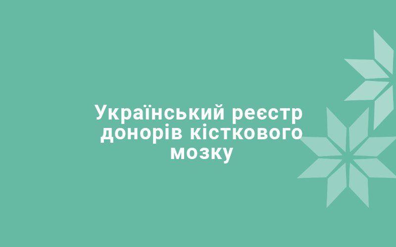Smart Medical Center присоединяется к Украинскому реестру доноров костного мозга