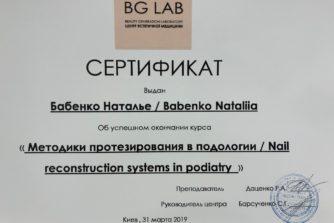 бабенко наталія отримала диплом з подології про методики протезування
