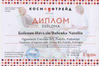 наталія бабенко пройшла курси з подології в сфері ортоніксії