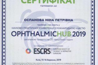 оспанова ніна петрівна взяла участь в ophtalmic hub 2019