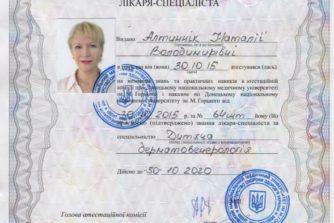 сертифікат за спеціальністю дитяча дерматологія наталія володимирівна алтинник