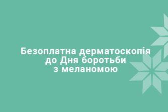 Бесплатная дерматоскопия ко Дню борьбы с меланомой