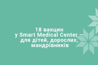 18 вакцин в Smart Medical Center — для детей, взрослых, путешественников
