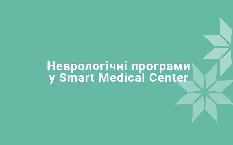 Неврологические программы в Smart Medical Center