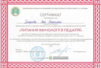 анна гільфанова отримала сертифікат про питання імунології в педіатрії