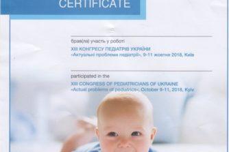 сертифікат педіатра фоміної про конгрес педіатрів україни
