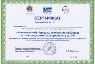 ольга фоміна отримала сертифікат про комплексний підхід до лікування захворювань у дітей