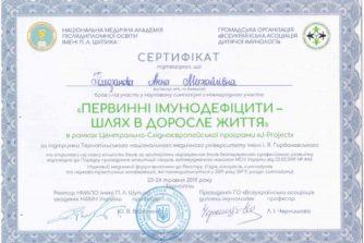 гільфанова анна михайлівна отримала сертифікат на тему первинних імунодефіцитів