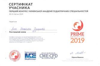 анна михайлівна отримала сертифікат учасника конгресу