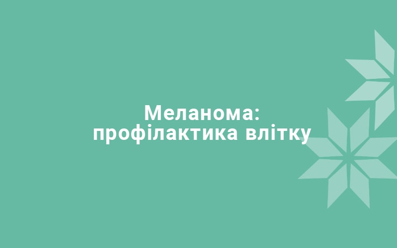 Меланома: профилактика летом