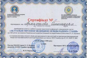олександра арнаутова відвідала захід на тему медицини невідкладних станів