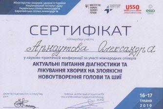 арнаутова олександра взяла участь у науковій міжнародній конференції