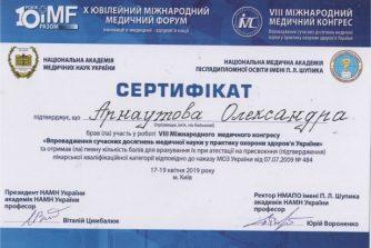 олександра арнаутова відвідала медичний конгрес із впровадження сучасних медичних підходів