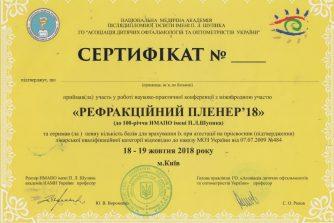 сертифікат про проходження ніною оспановою рефракційного пленера