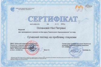 сертифікат оспанової ніни петрівни про проходження курсу ту