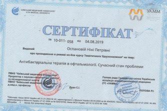 сертифікат лікаря-офтальмолога про антибактеріальну терапія