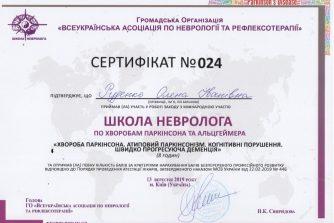 олена іванівна руденко закінчила школу невролога по хворобам паркінсона