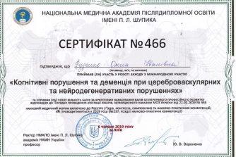 Руденко_сертификат_неврология4