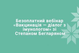 Бесплатный вебинар «Вакцинация — диалог с иммунологом» со Степаном Бегларяном
