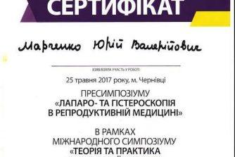 Марченко-Юрий-Валерьевич-сертификат4