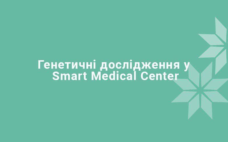 Генетические исследования в Smart Medical Center