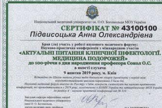 Подвысоцкая_анна_сертификат_4