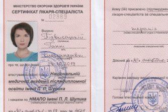 Подвысоцкая_анна_сертификат_5